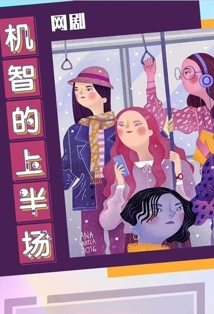 Witty First Half Poster, 机智的上半场 2021 Chinese TV drama series