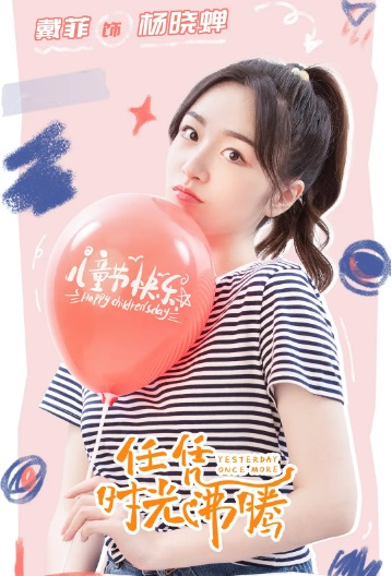 Yesterday Once More Poster, 任凭时光沸腾 2021 Chinese TV drama series