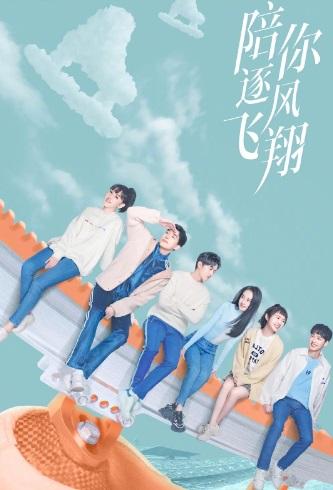 Accompany You to Fly by the Wind Poster, 陪你逐风飞翔 2022 Chinese TV drama series