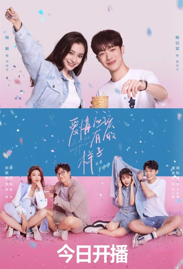 Love the Way You Are Poster, 爱情应该有的样子 2022 Chinese TV drama series