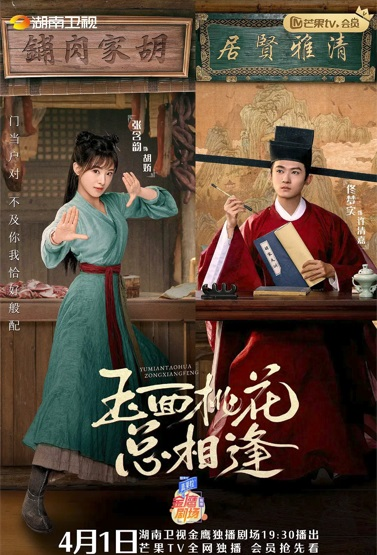 The Butcher Family's Little Lady Poster, 屠户家的小娘子 2022 Chinese TV drama series