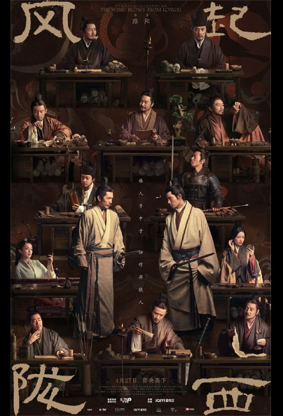 The Wind Blows from Longxi Poster, 风起陇西 2022 Chinese TV drama series
